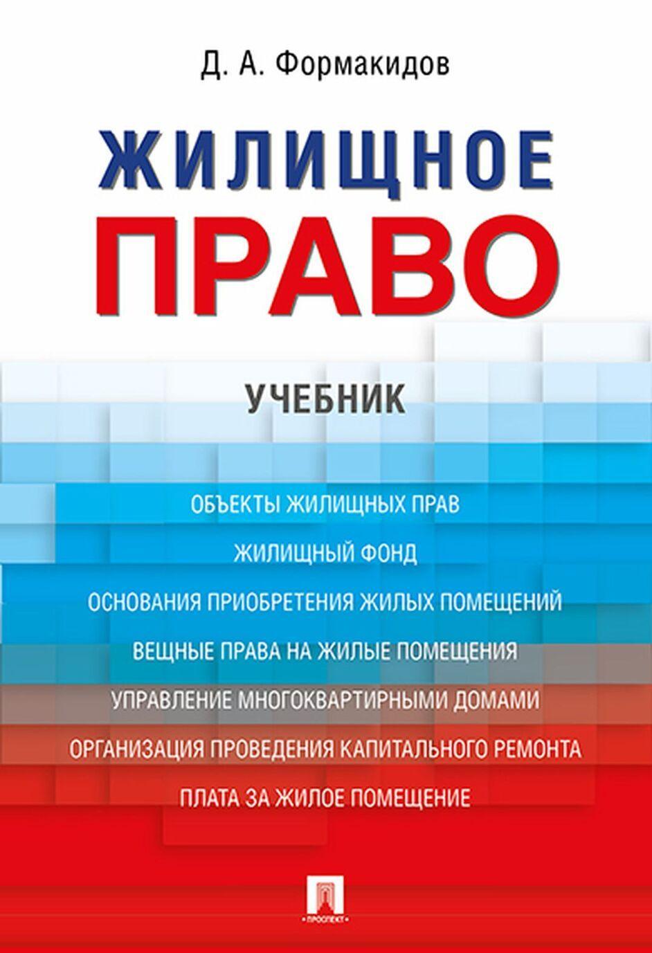 Zhilischnoe pravo. Uchebnik | Formakidov Dmitrij Anatolevich