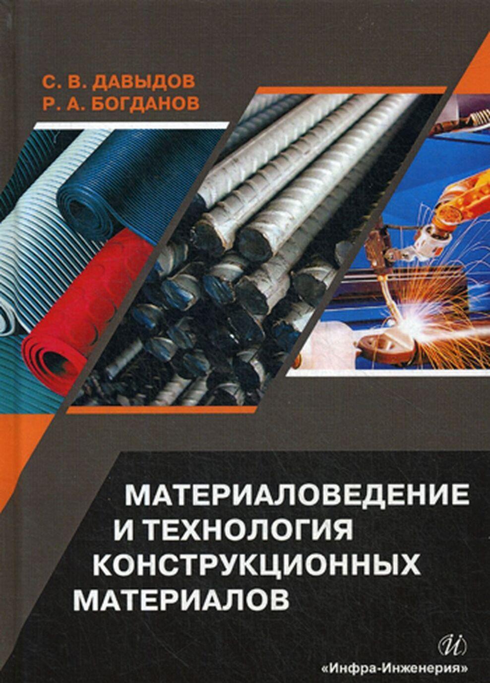 Materialovedenie i tekhnologija konstruktsionnykh materialov. Uchebnoe posobie   Davydov Sergej Vasilevich, Bogdanov Roman Aleksandrovich