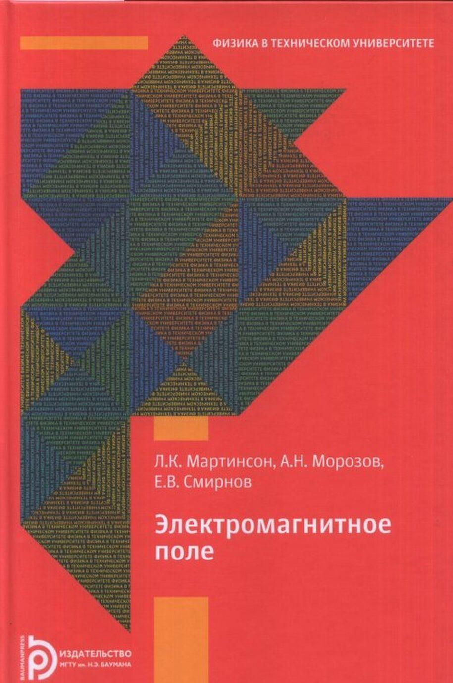 Elektromagnitnoe pole. Uchebnoe posobie | Martinson Leonid Karlovich, Smirnov Evgenij Vasilevich