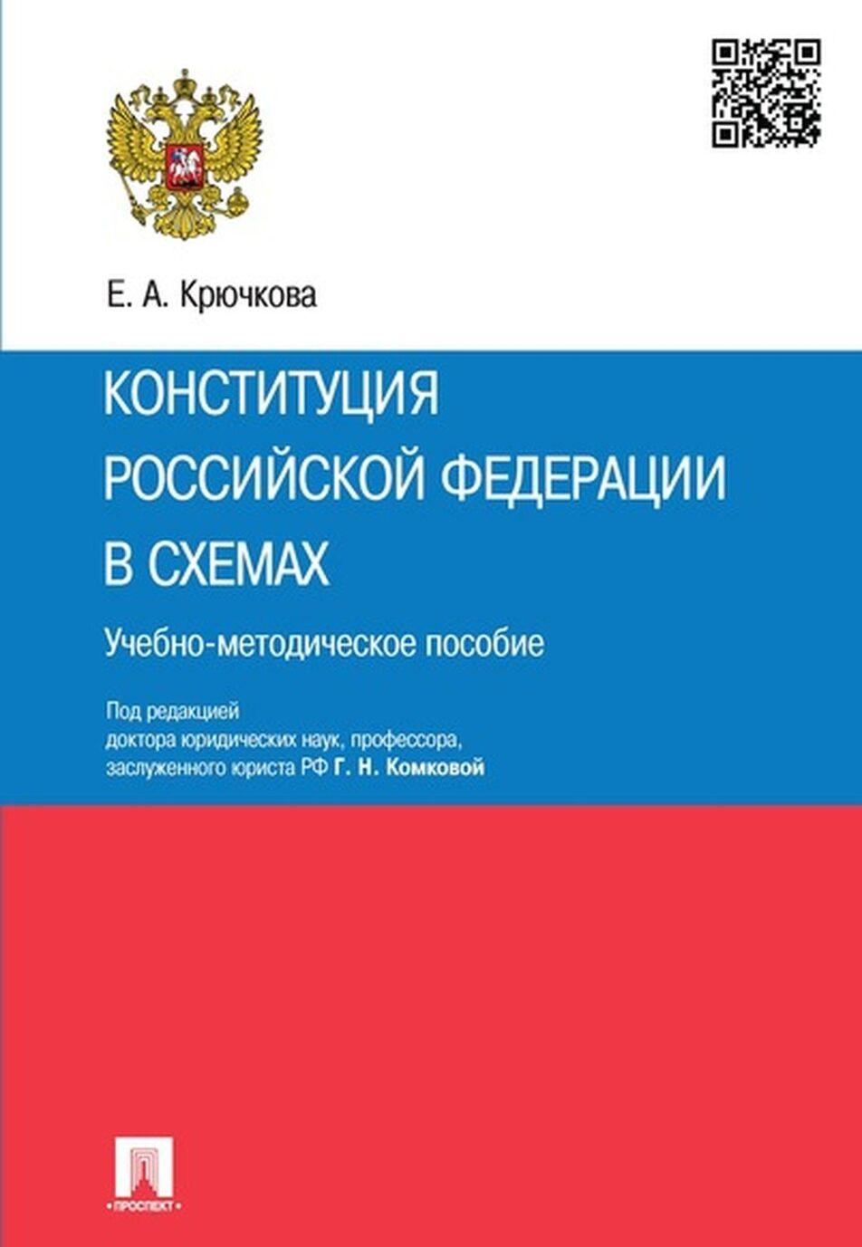 Konstitutsija Rossijskoj Federatsii v skhemakh. Uchebno-metodicheskoe posobie