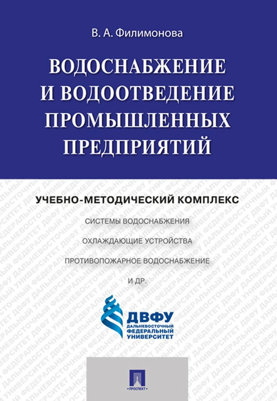 Vodosnabzhenie i vodootvedenie promyshlennykh predprijatij. Uchebno-metodicheskij kompleks | Filimonova Valentina Aleksandrovna
