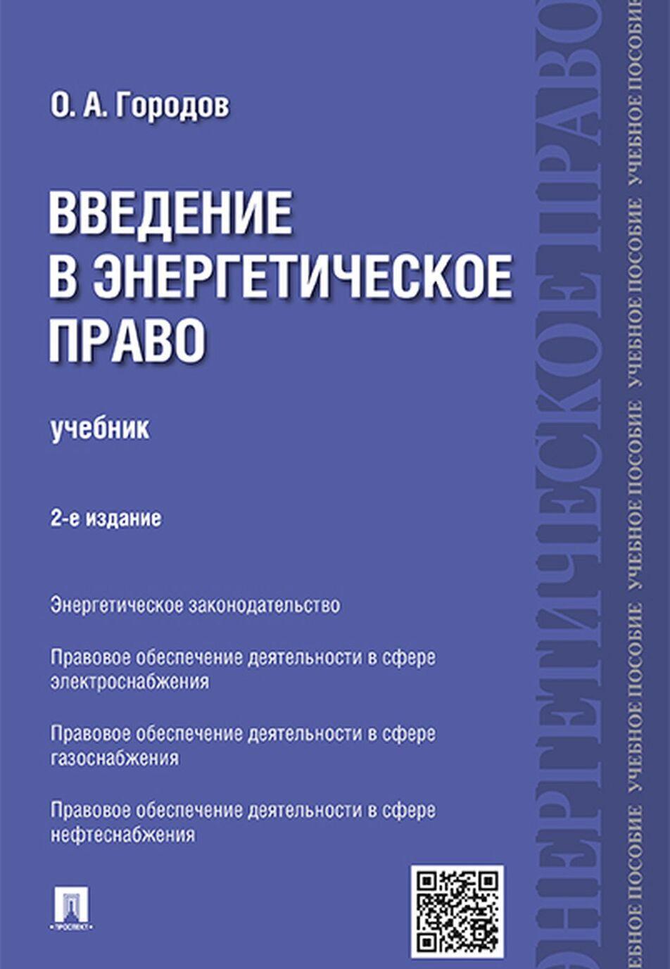 Vvedenie v energeticheskoe pravo. Uchebnik | Gorodov Oleg Aleksandrovich