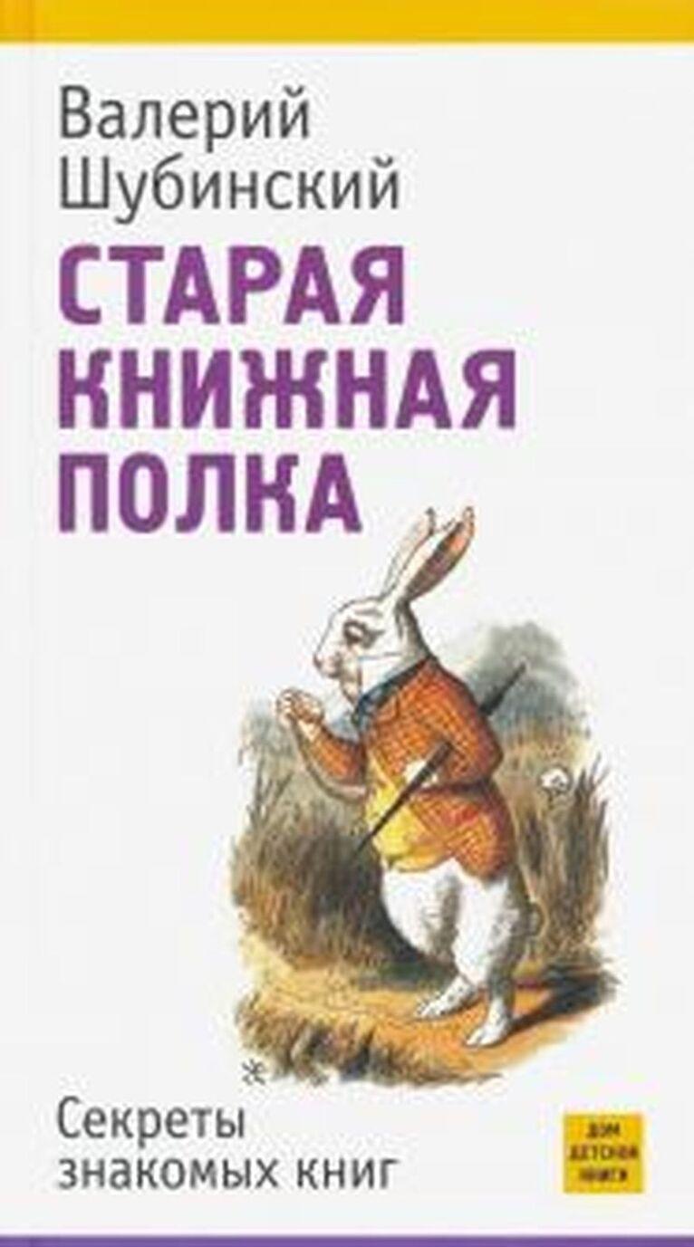 Staraja knizhnaja polka. Sekrety znakomykh knig | Shubinskij Valerij Igorevich
