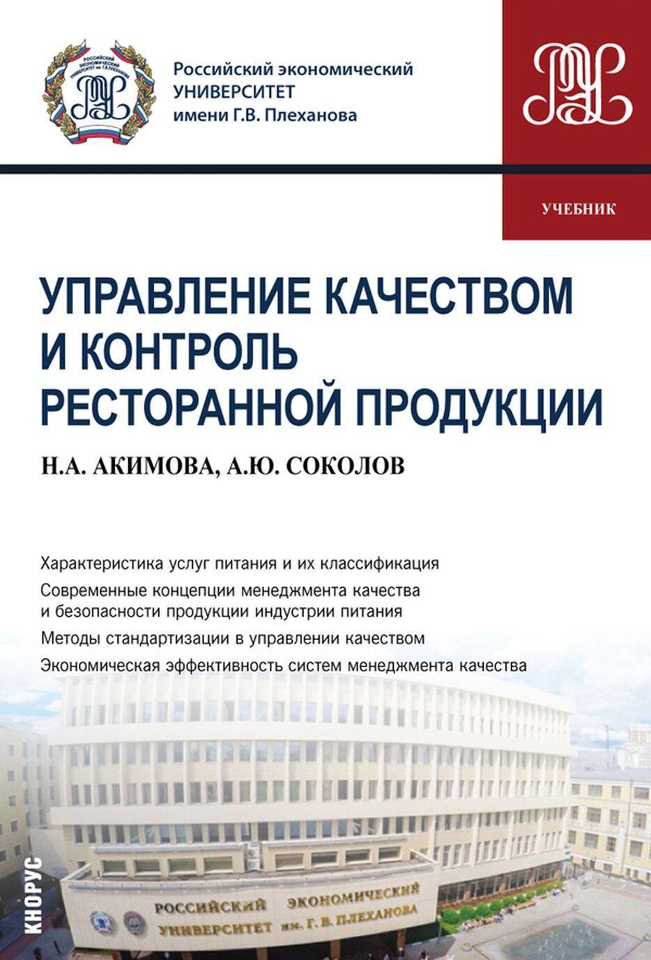 Upravlenie kachestvom i kontrol restorannoj produktsii. Uchebnik | Akimova Natalja Anatolevna, Sokolov Aleksandr Jurevich