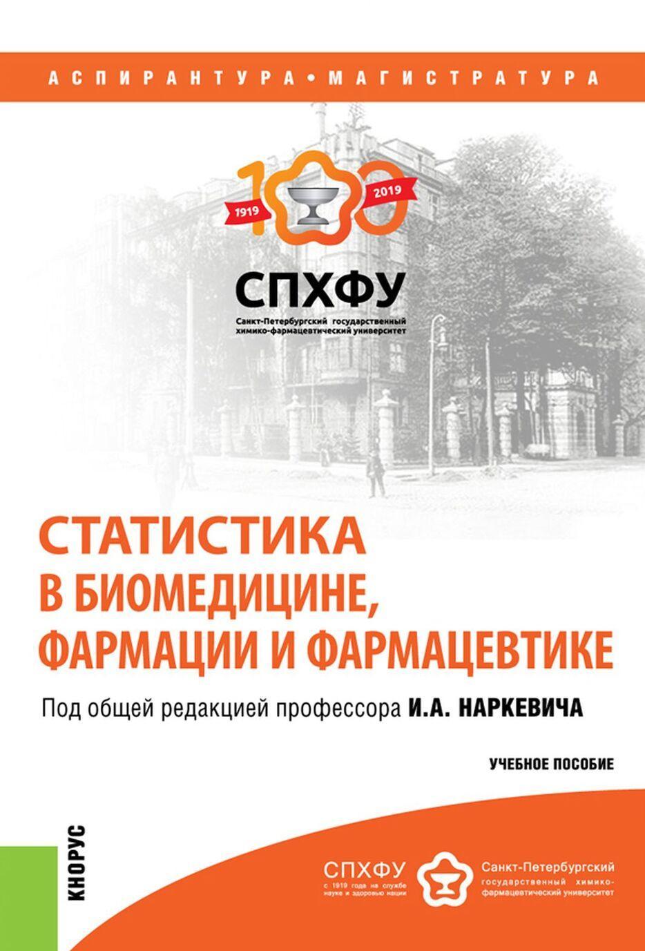 Statistika v biomeditsine, farmatsii i farmatsevtike. Uchebnoe posobie | Narkevich Igor Anatolevich, Zubov N. N.