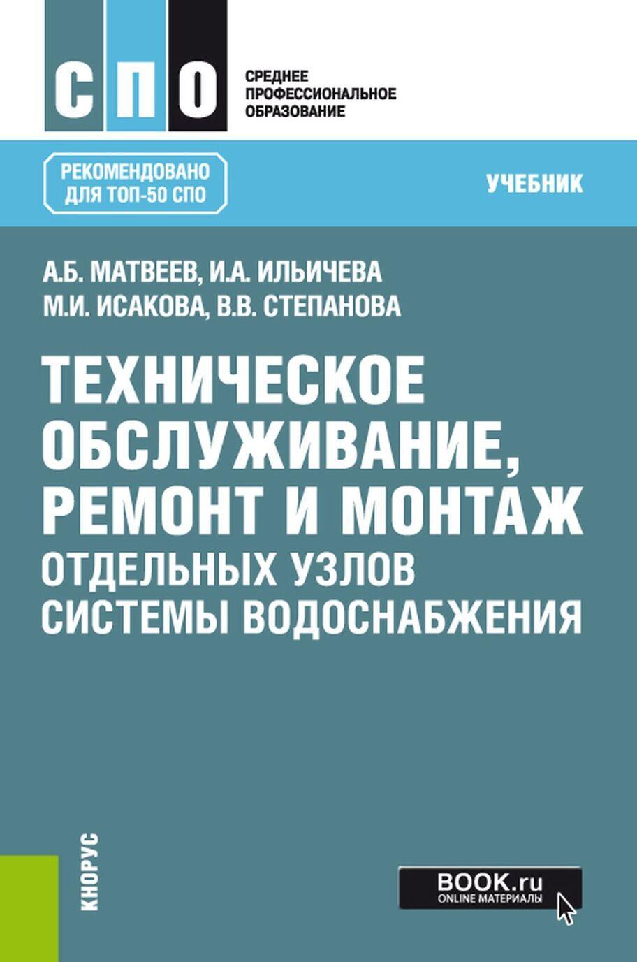 Tekhnicheskoe obsluzhivanie, remont i montazh otdelnykh uzlov sistemy vodosnabzhenija. Uchebnik | Matveev A. B., Ilicheva Irina Anatolevna