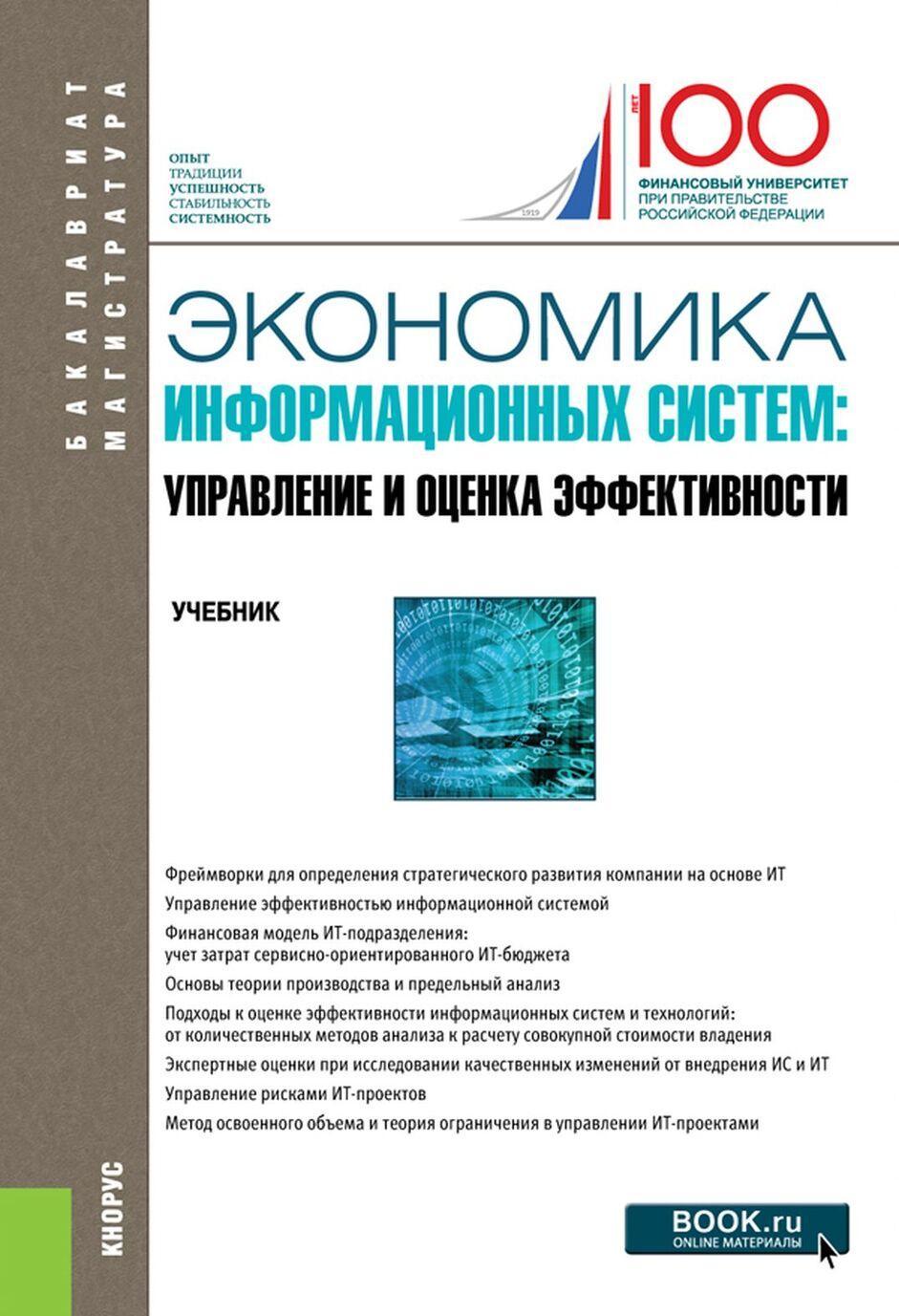 Ekonomika informatsionnykh sistem. Upravlenie i otsenka effektivnosti. Uchebnik | Vasileva Elena Viktorovna, Altukhova Natalja Faridovna
