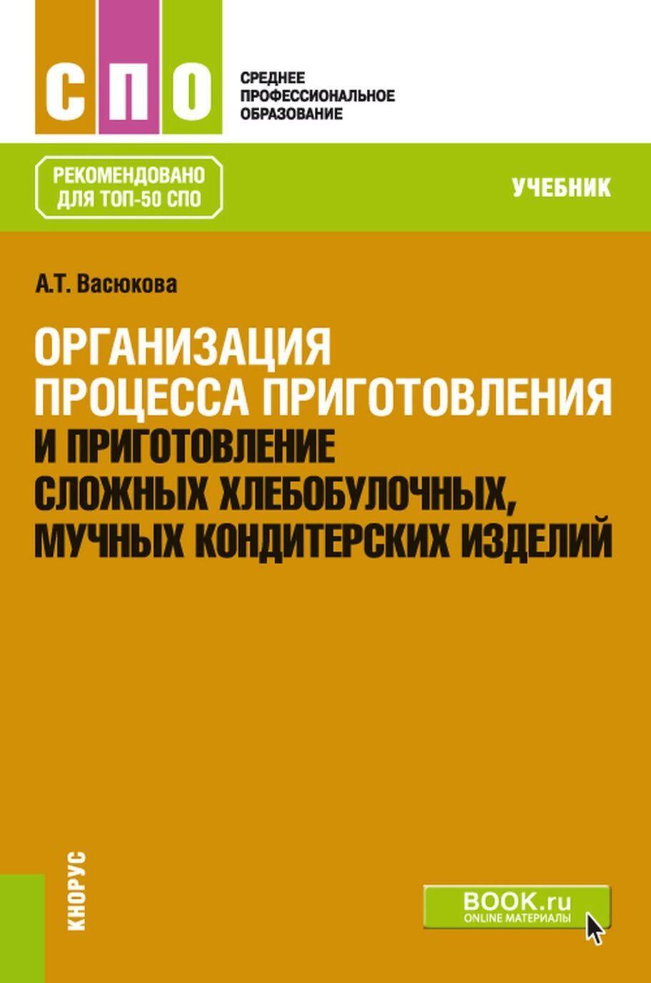 Organizatsija protsessa prigotovlenija i prigotovlenie slozhnykh khlebobulochnykh, muchnykh konditerskikh izdelij. Uchebnik | Vasjukova Anna Timofeevna