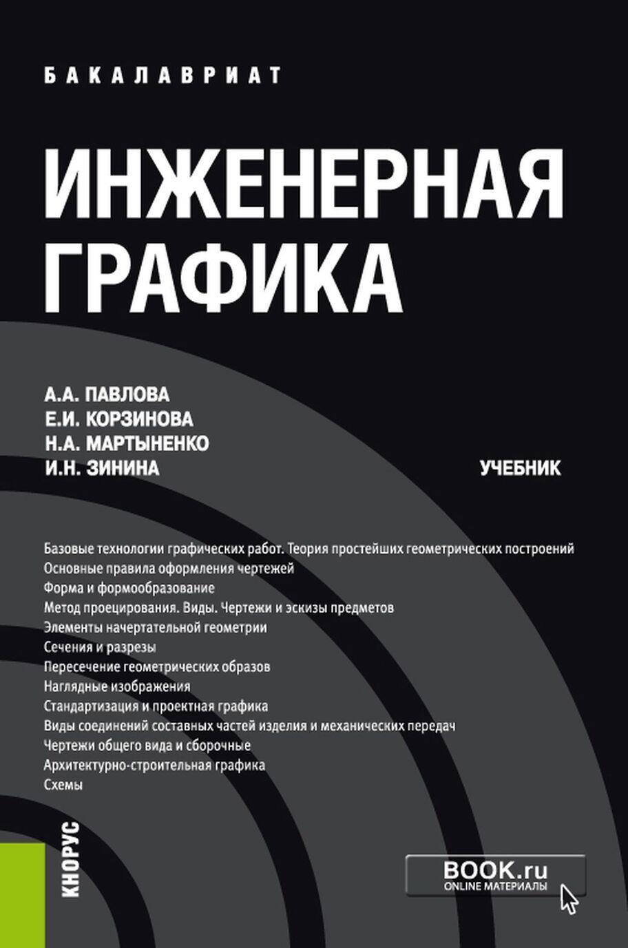 Inzhenernaja grafika. Uchebnik | Pavlova Alina Abramovna, Korzinova Elena Igorevna
