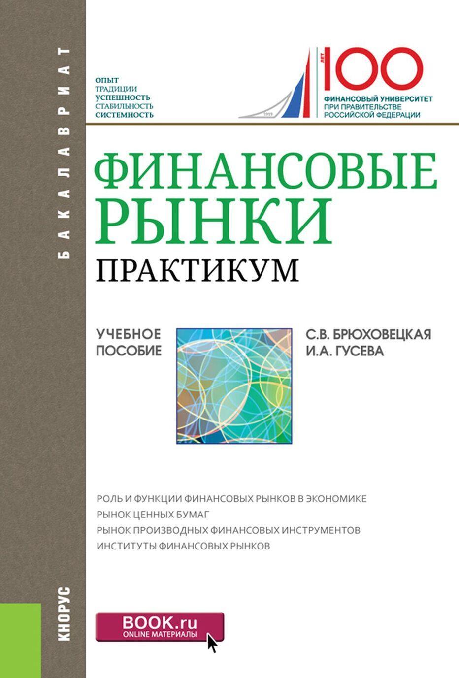 Finansovye rynki. Praktikum. Uchebnoe posobie | Brjukhovetskaja Svetlana Vladimirovna, Guseva Irina Alekseevna