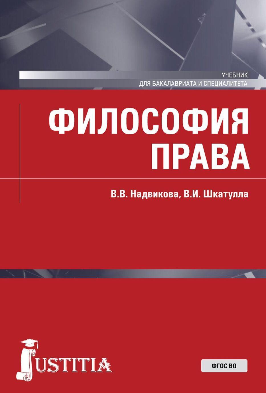 Filosofija prava. Uchebnik | Nadvikova Valentina Vasilevna, Shkatulla Vladimir Ivanovich