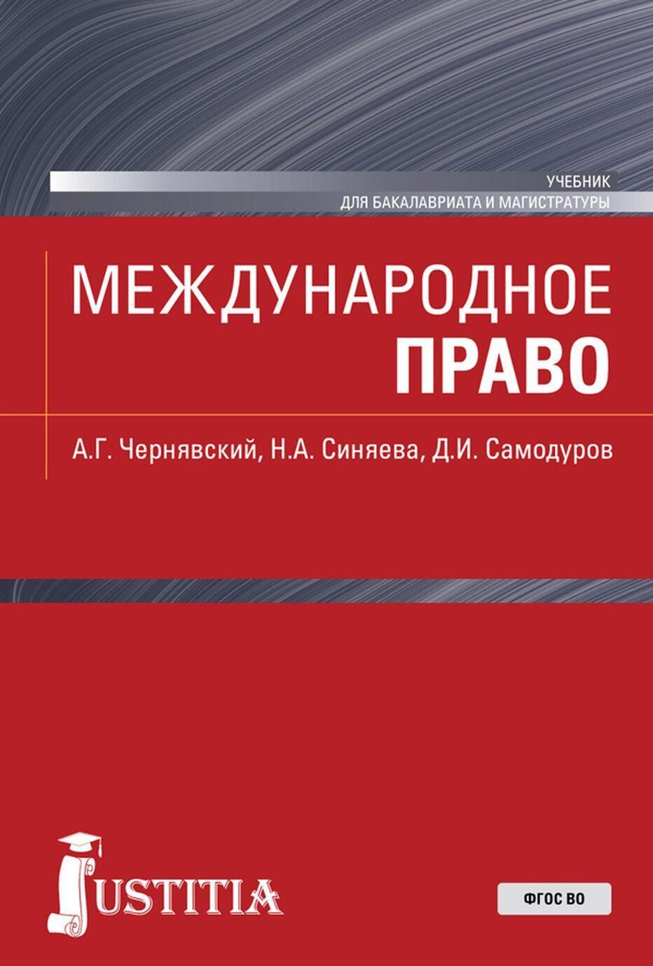 Mezhdunarodnoe pravo. Uchebnik | Chernjavskij Aleksandr Gennadevich, Sinjaeva N. A.