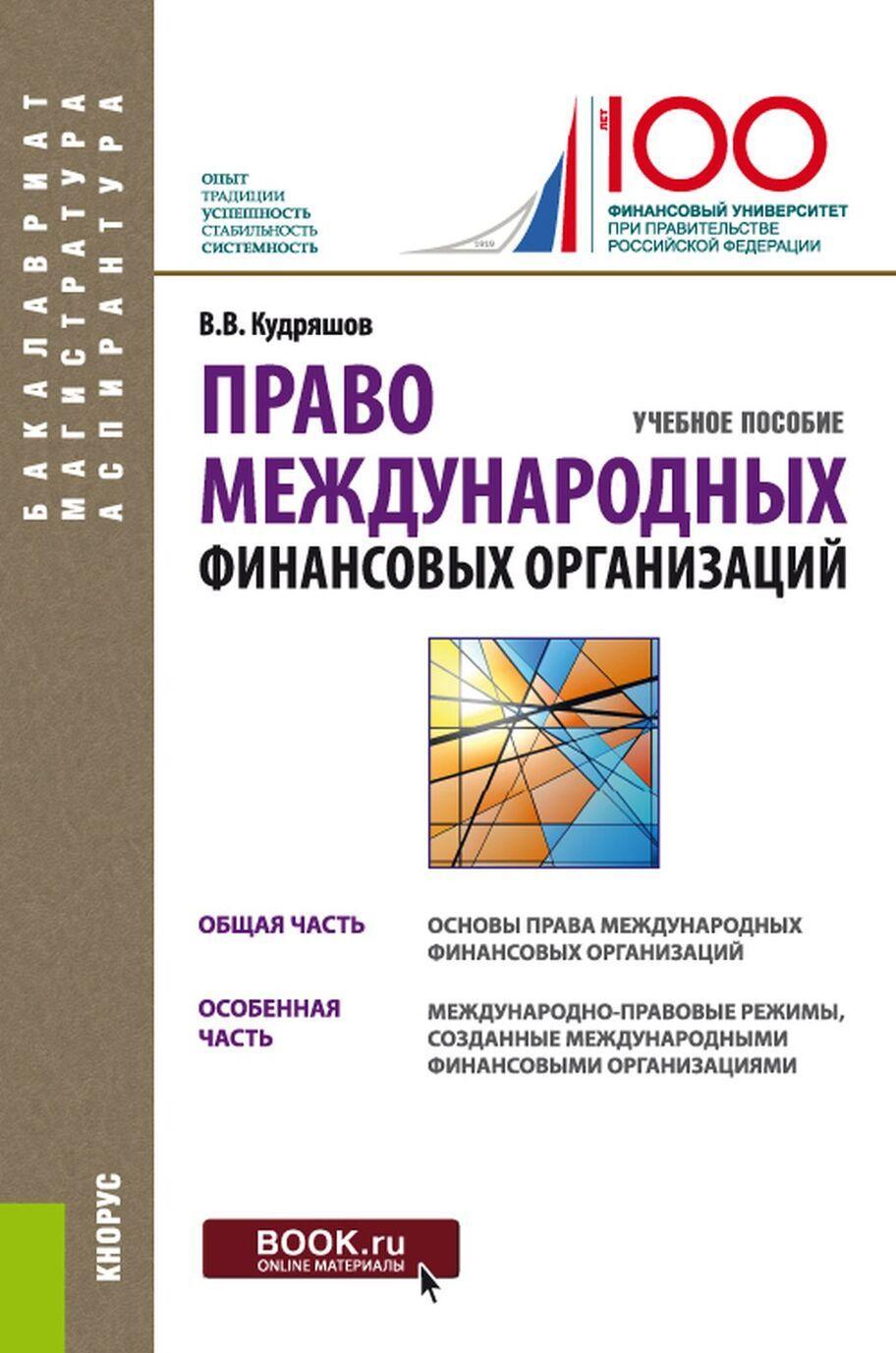 Pravo mezhdunarodnykh finansovykh organizatsij. Uchebnoe posobie | Kudrjashov Vladislav Vasilevich