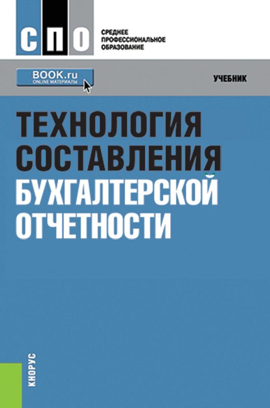 Tekhnologija sostavlenija bukhgalterskoj otchetnosti. Uchebnik   Ivanov Konstantin Valerevich, Ivanova Nadezhda Vladimirovna