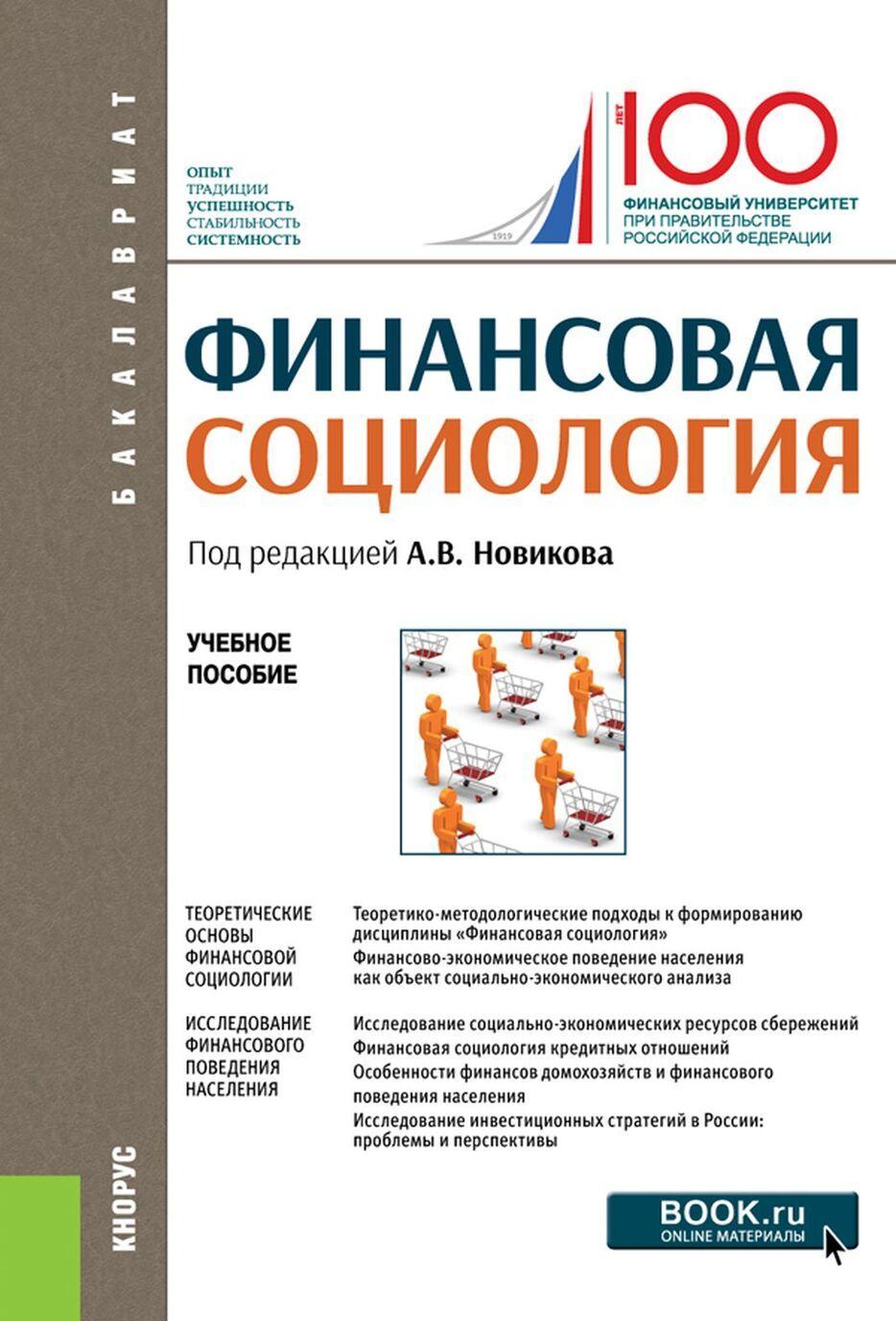 Finansovaja sotsiologija. Uchebnoe posobie | Novikov Aleksej Viktorovich, Nazarenko Sergej Vladimirovich
