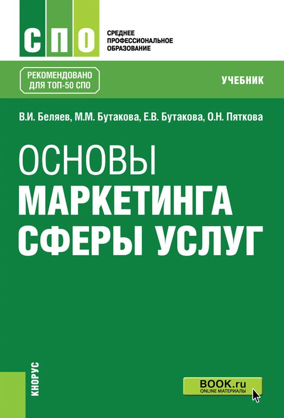 Osnovy marketinga sfery uslug. Uchebnik. | Butakova Marina Mikhajlovna, Butakova Elena Viktorovna