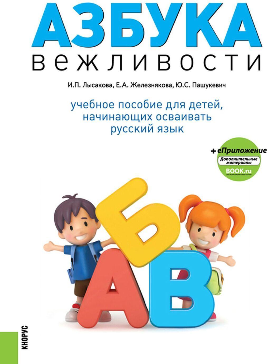 Azbuka vezhlivosti. Uchebnoe posobie (+ ePrilozhenie)   Lysakova Irina Pavlovna, Zheleznjakova Elena Alekseevna