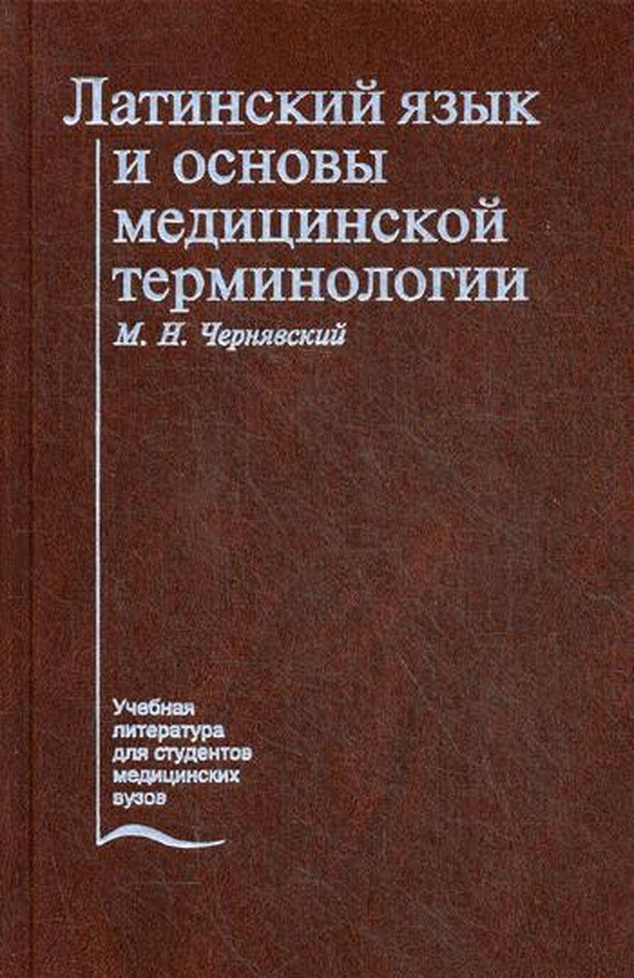 Latinskij jazyk i osnovy meditsinskoj terminologii. Uchebnik. 4-e izd., ster