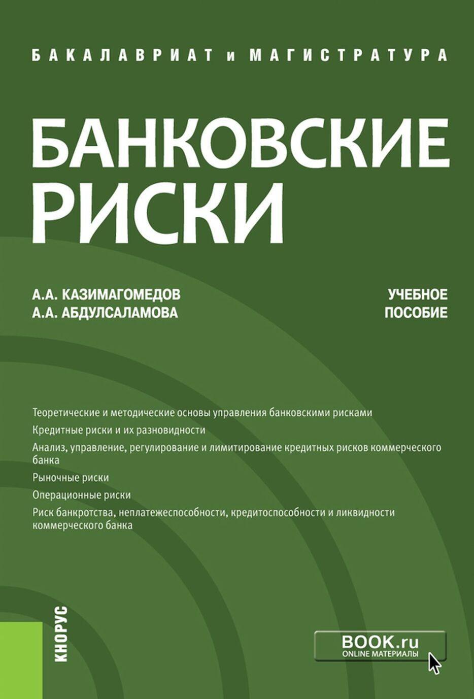 Bankovskie riski. Uchebnoe posobie | Kazimagomedov Abdulla Asedullaevich, Abdulsalamova Aila Abdullaevna
