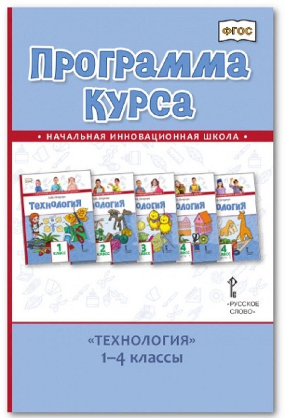 Tekhnologija. Programma kursa. 1-4 klassy