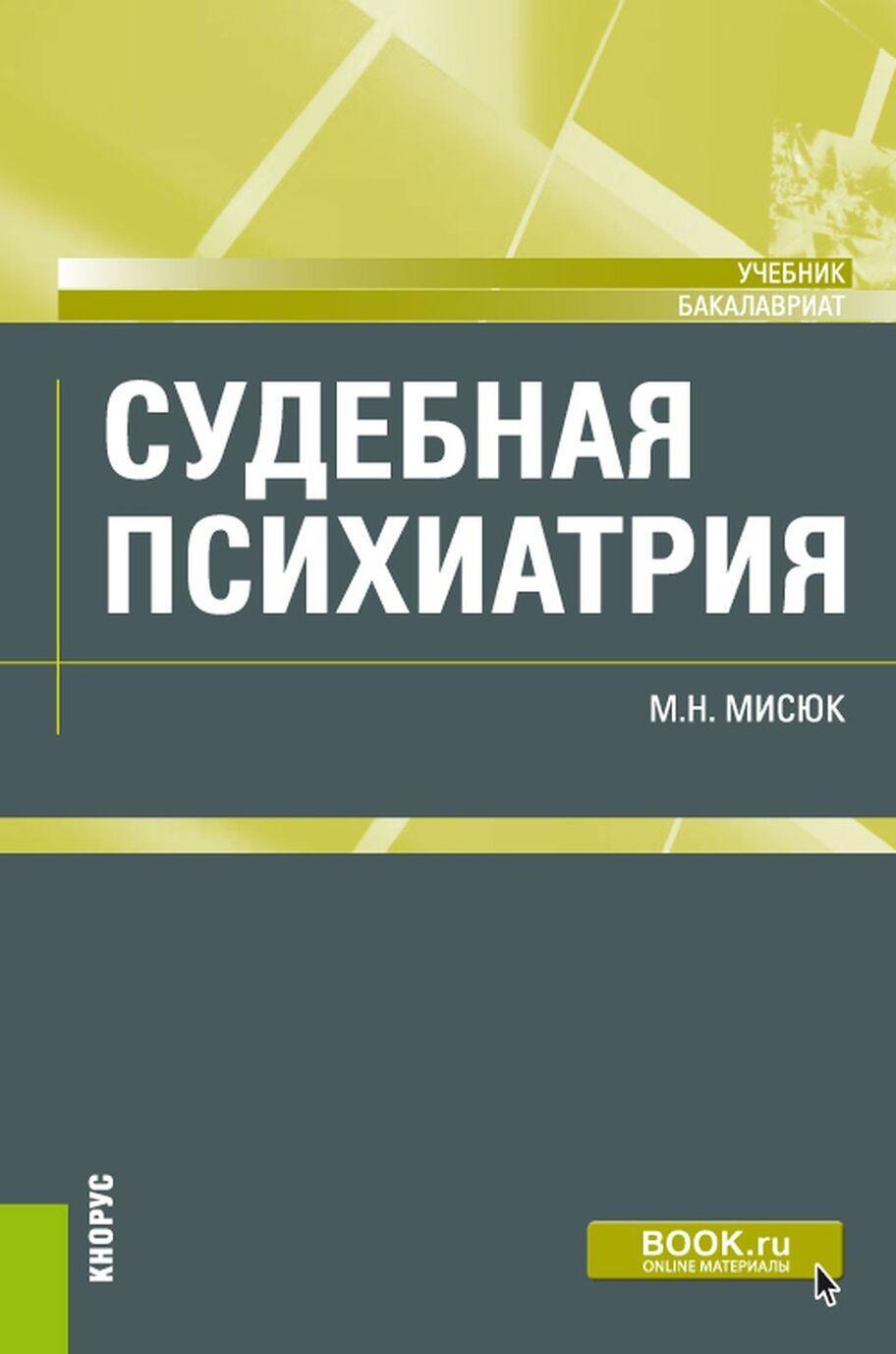 Sudebnaja psikhiatrija. Uchebnik | Misjuk Marina Nikolaevna