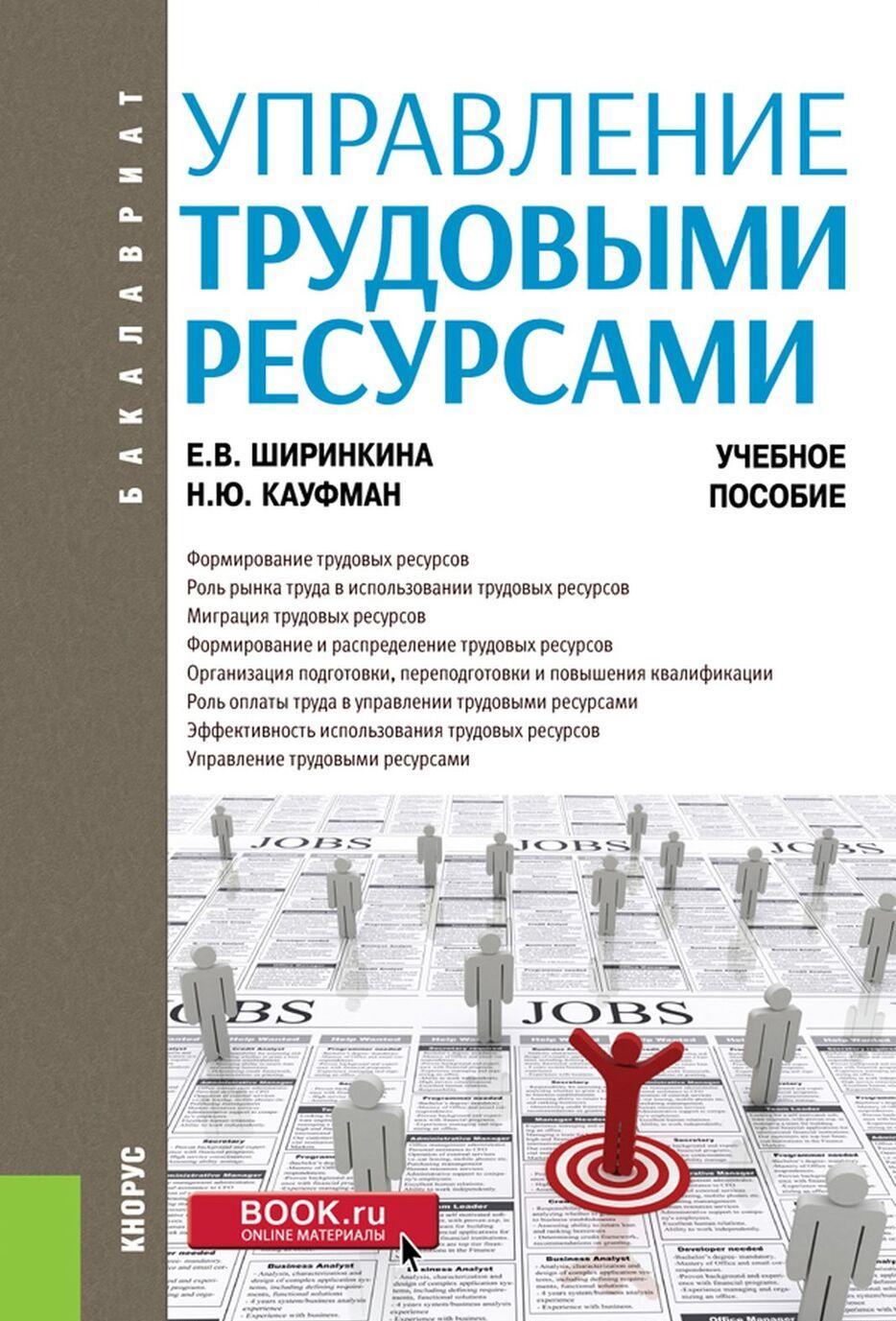 Upravlenie trudovymi resursami. Uchebnoe posobie | Shirinkina Elena Viktorovna, Kaufman Natalja Jurevna