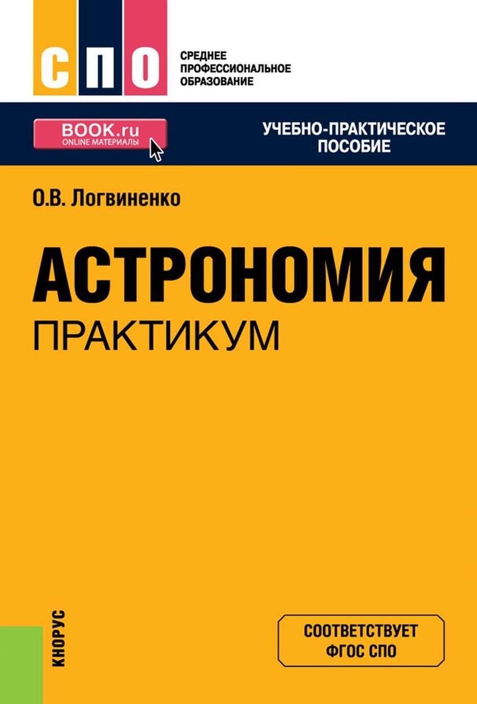 Astronomija. Praktikum | Logvinenko Olga Viktorovna