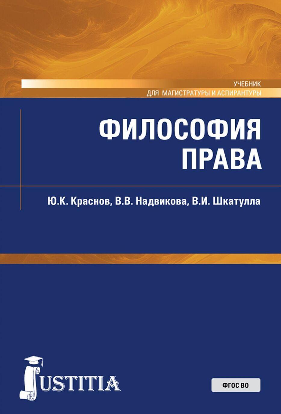 Filosofija prava. Uchebnik | Krasnov Jurij Konstantinovich, Nadvikova Valentina Vasilevna