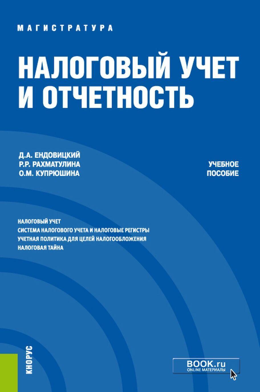 Nalogovyj uchet i otchetnost. Uchebnoe posobie | Endovitskij Dmitrij Aleksandrovich, Rakhmatulina Rimma Ravelovna