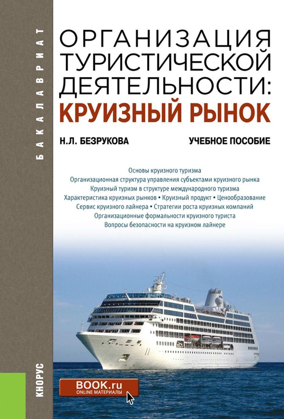 Organizatsija turisticheskoj dejatelnosti: kruiznyj rynok. Uchebnoe posobie | Bezrukova Natalja Lvovna