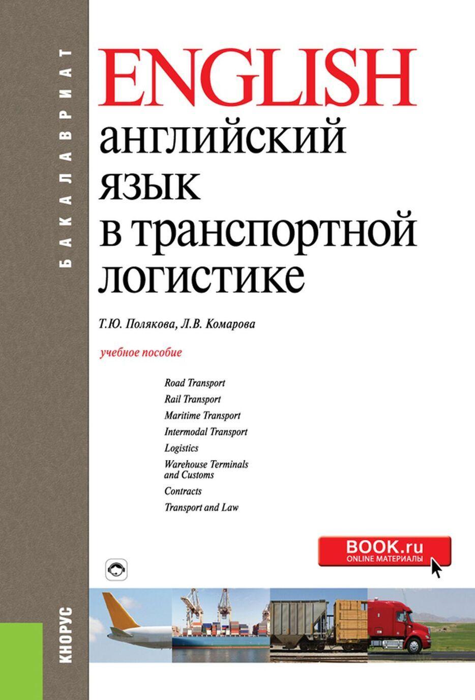 Anglijskij jazyk v transportnoj logistike. Uchebnoe posobie | Poljakova Tatjana Jurevna, Komarova Ljudmila Viktorovna