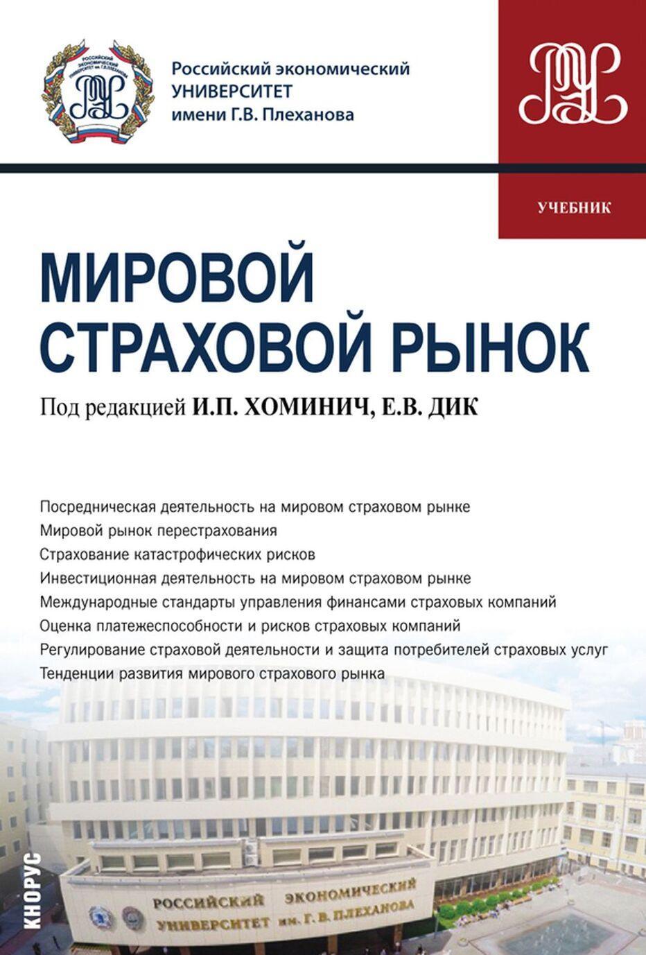 Mirovoj strakhovoj rynok. Uchebnik | Khominich Irina Petrovna, Dik Elena Vladimirovna