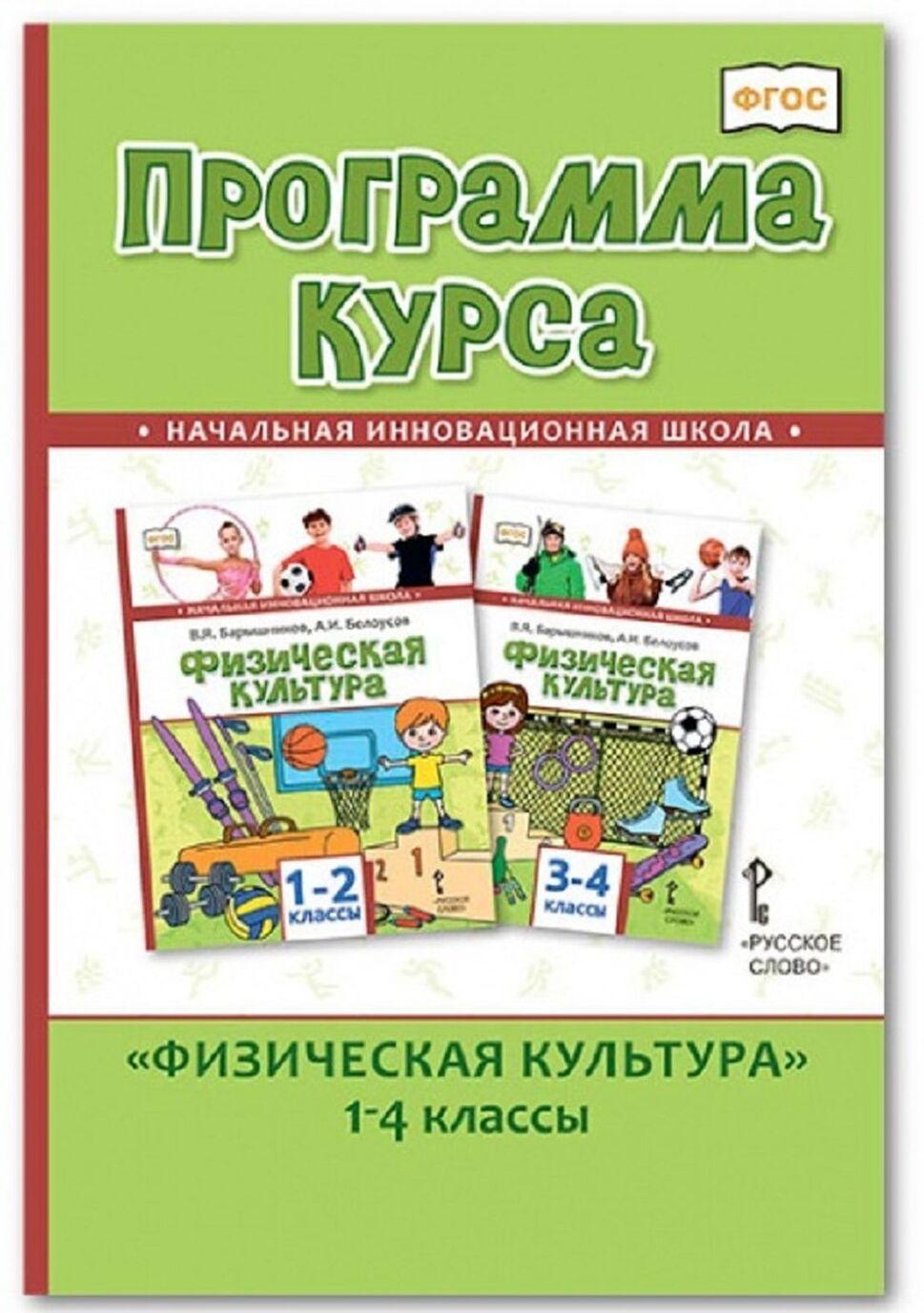 Fizicheskaja kultura. Programma kursa. 1-4 klassy