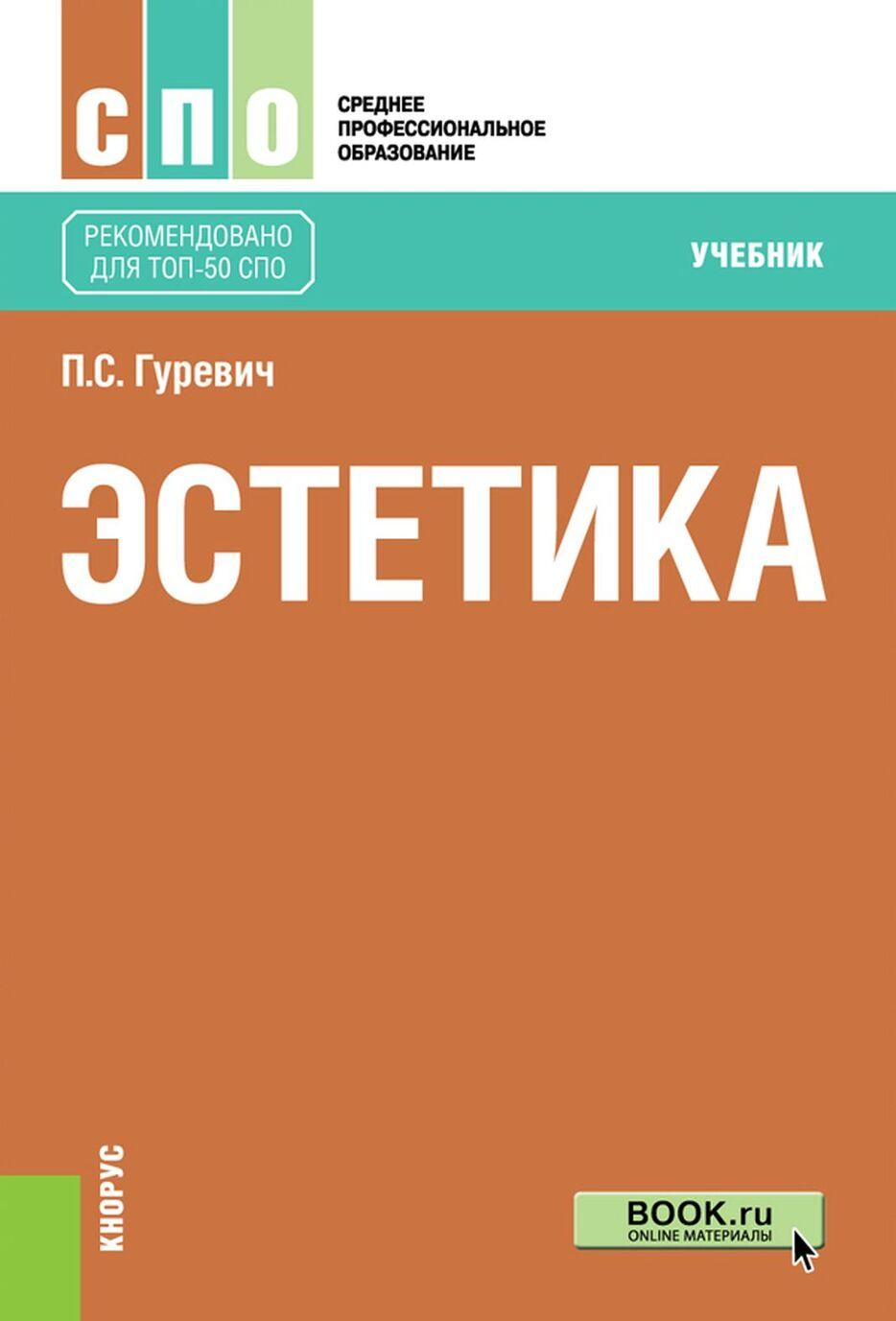 Estetika. Uchebnik | Gurevich Pavel Semenovich