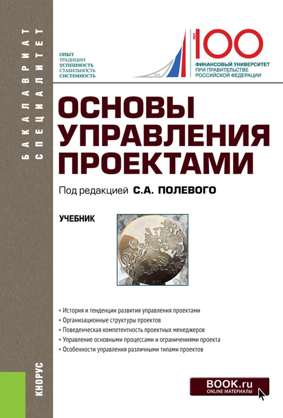 Osnovy upravlenija proektami. Uchebnik | Polevoj Sergej Anatolevich, Zhidikov V. V.