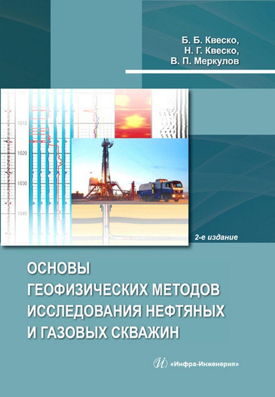 Osnovy geofizicheskikh metodov issledovanija neftjanykh i gazovykh skvazhin. Izdanie 2-e, dopolnennoe