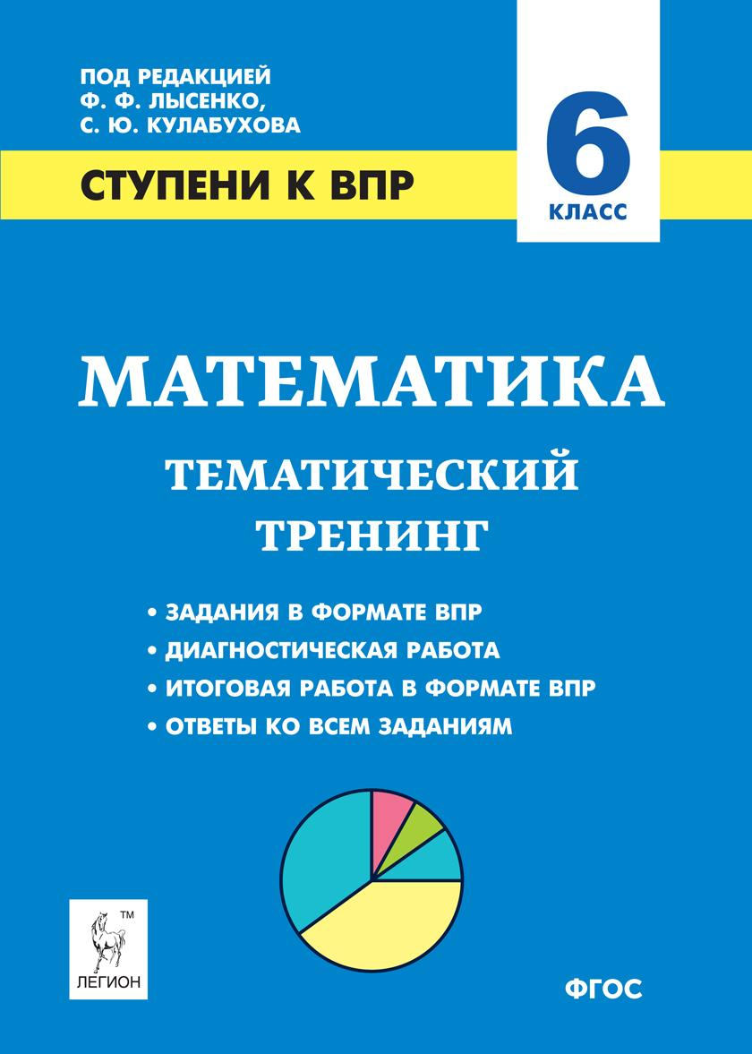 Matematika. 6 klass. Stupeni k VPR. Tematicheskij trening