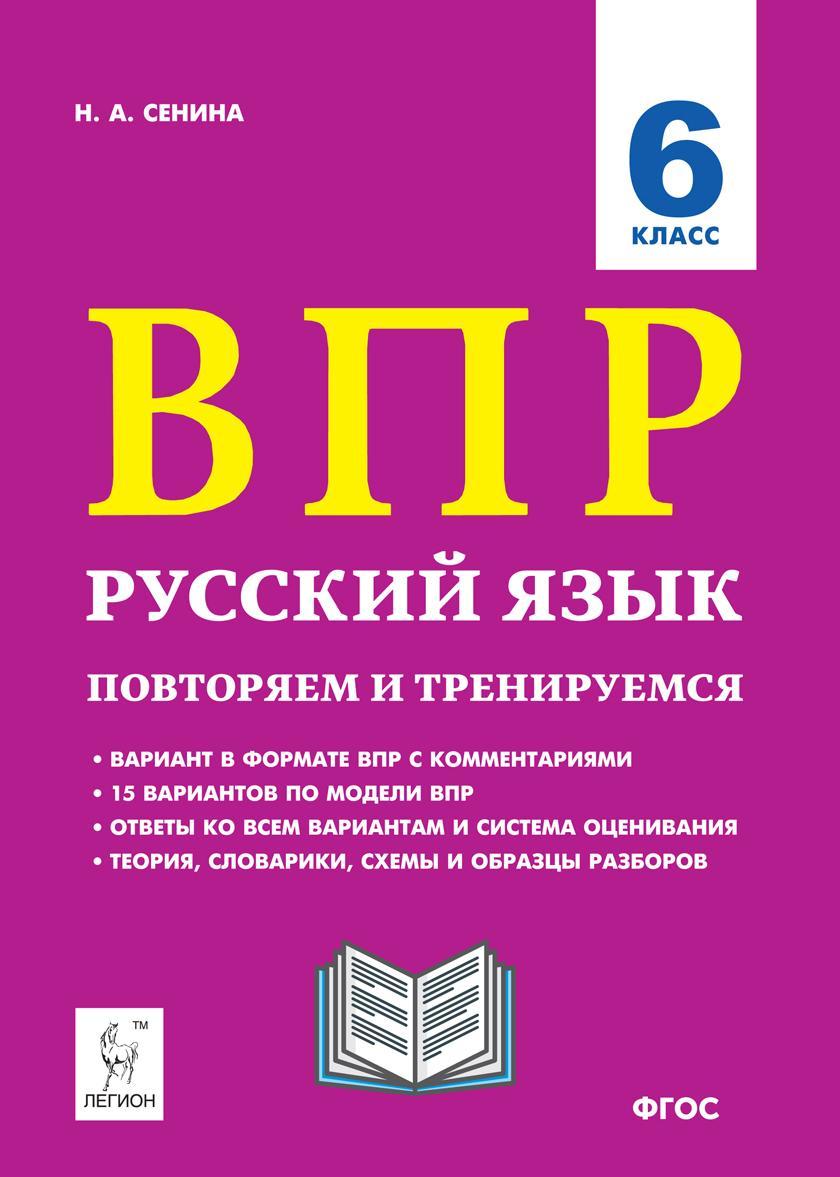 Russkij jazyk. VPR. 6 klass. 15 variantov.