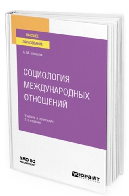 Sotsiologija mezhdunarodnykh otnoshenij. Uchebnik i praktikum dlja vuzov | Bazhenov Anatolij Matveevich