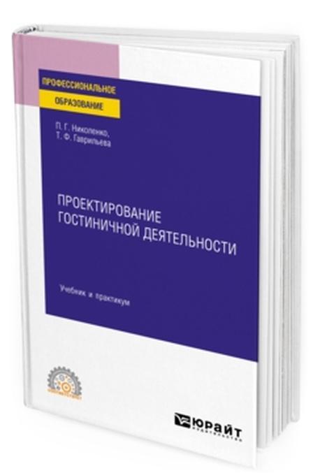 Proektirovanie gostinichnoj dejatelnosti. Uchebnik i praktikum dlja SPO | Nikolenko Polina Grigorevna, Gavrileva Tatjana Fedorovna
