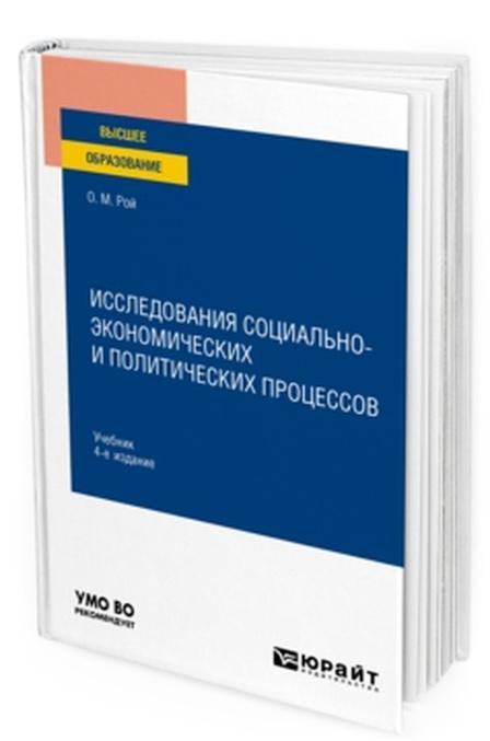Issledovanija sotsialno-ekonomicheskikh i politicheskikh protsessov. Uchebnik dlja vuzov