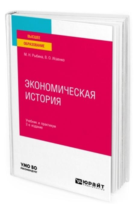 Ekonomicheskaja istorija. Uchebnik i praktikum dlja vuzov | Rybina Marina Nikolaevna, Isaenko Valerija Olegovna