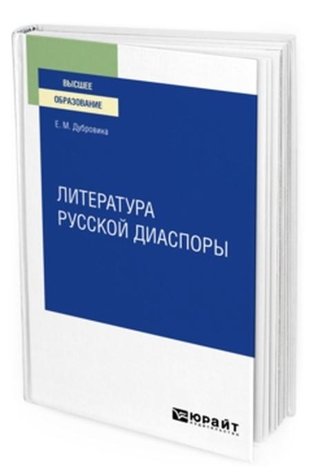 Literatura russkoj diaspory dlja vuzov | Dubrovina Elena Mikhajlovna
