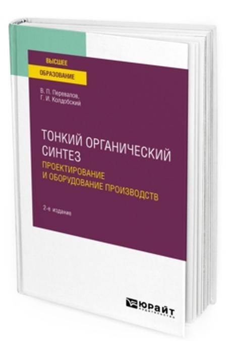 Tonkij organicheskij sintez. Proektirovanie i oborudovanie proizvodstv. Uchebnoe posobie dlja vuzov