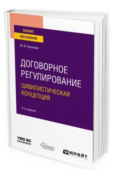 Dogovornoe regulirovanie. Tsivilisticheskaja kontseptsija. Uchebnoe posobie dlja vuzov | Kazantsev Mikhail Fedorovich