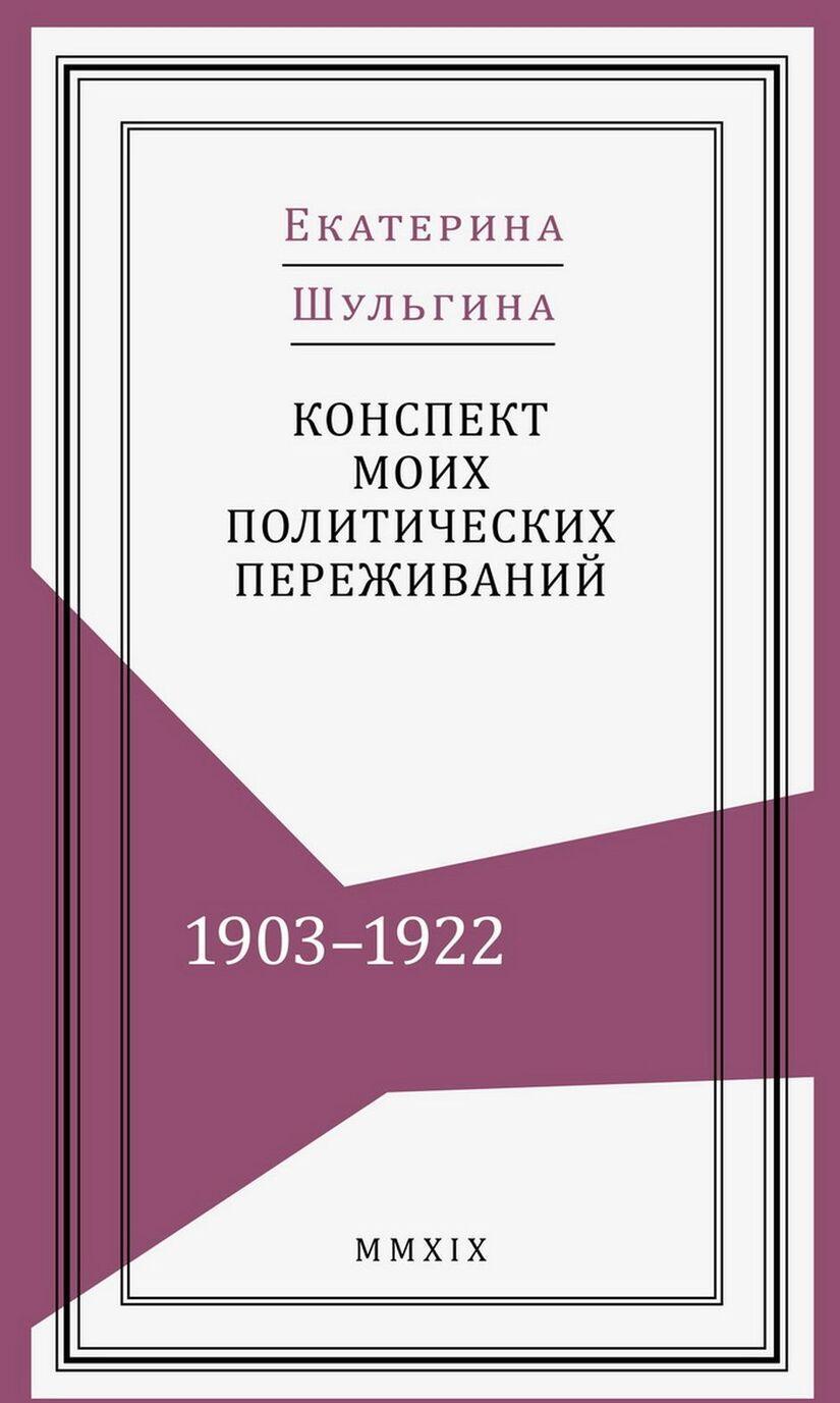 Konspekt moikh politicheskikh perezhivanij (1903–1922)
