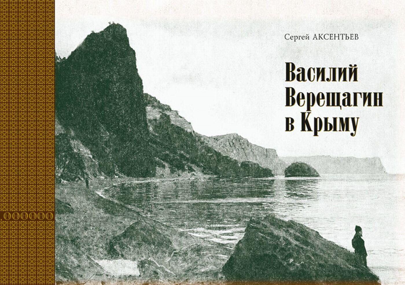 Vasilij Vereschagin v Krymu