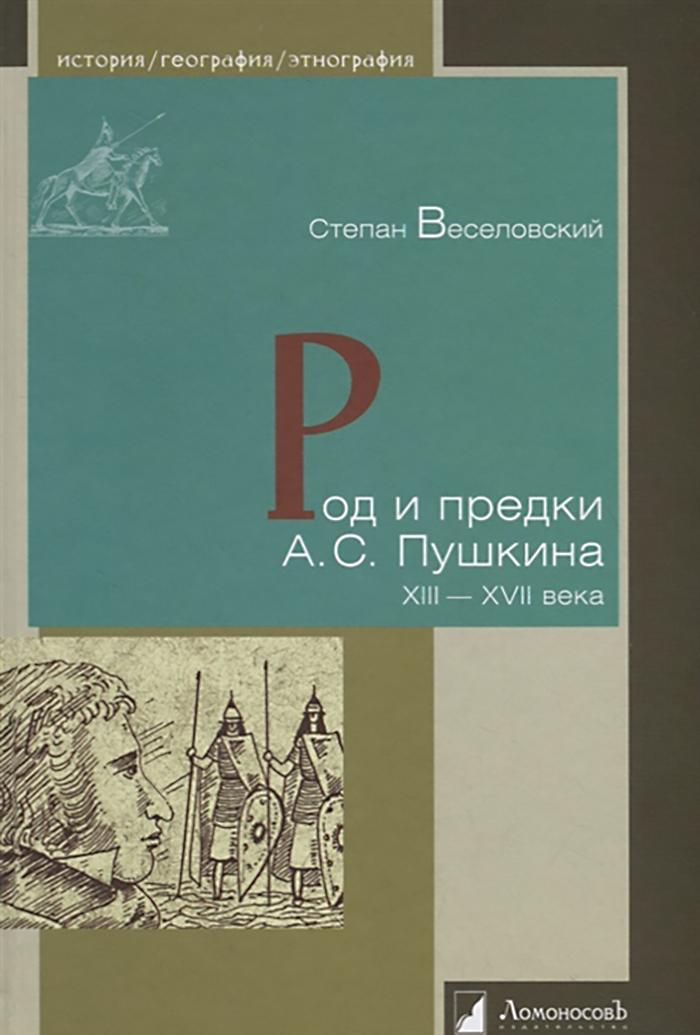Rod i predki A. S. Pushkina. XIII-XVII veka | Veselovskij Stepan Borisovich