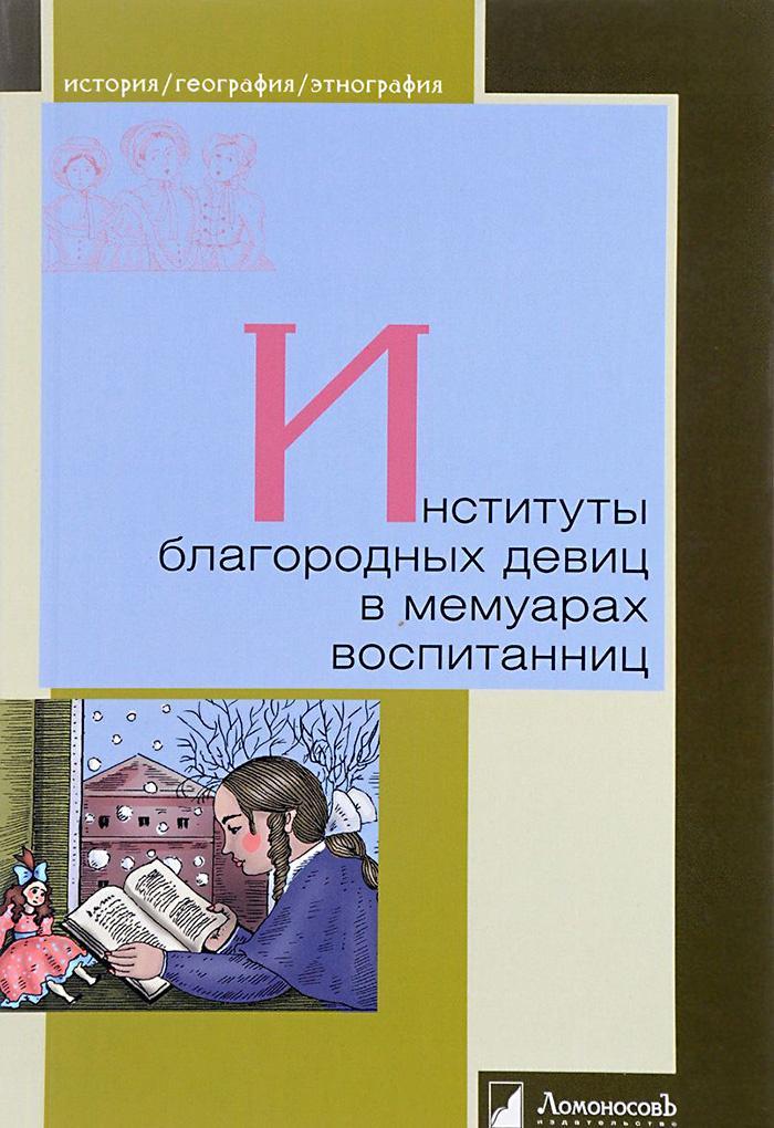 Instituty blagorodnykh devits v memuarakh vospitannits