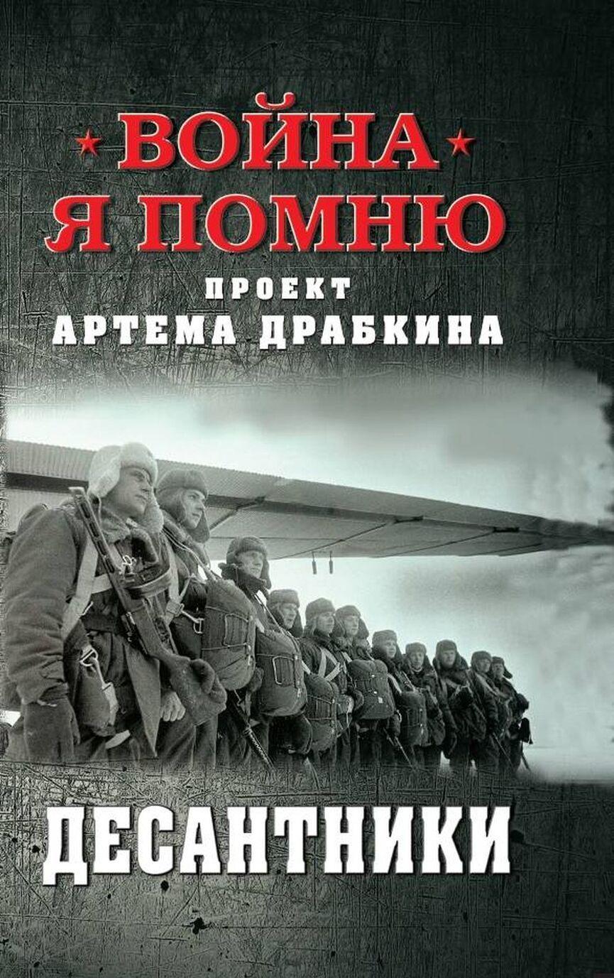 Desantniki | Drabkin Artem Vladimirovich